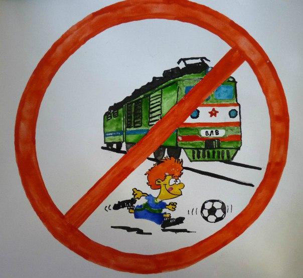Детские рисунки о безопасности на железной дороги